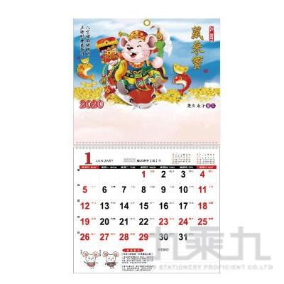 2020 6K單面月曆-(鼠來寶) CDN-409A