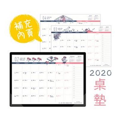 2020  8K月曆桌墊內頁-貓行李 CDN-413