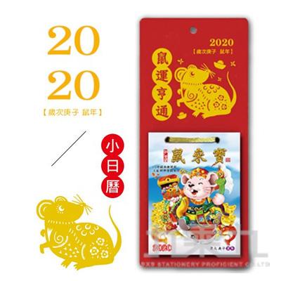2020 (2020鼠年)-方型貼心小日曆 CDN-403A