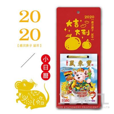 2020 (大吉大利 )-方型貼心小日曆 CDN-403B