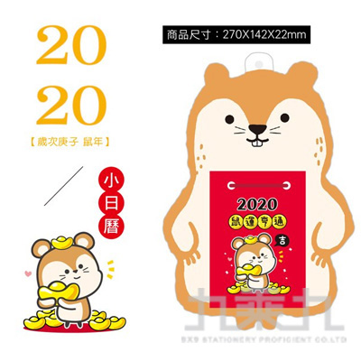 2020 (鼠運亨通 )-造型貼心小日曆 CDN-404