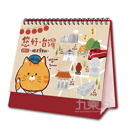 2021 32K(您好,台灣)三角桌曆 CDN-445B