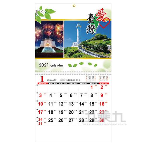 2021 6K雙面月曆-(愛臺灣) CDN-449B