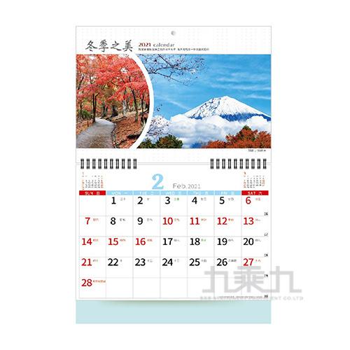 2021 6K雙面大月曆(日本冬季之美) CDN-463B