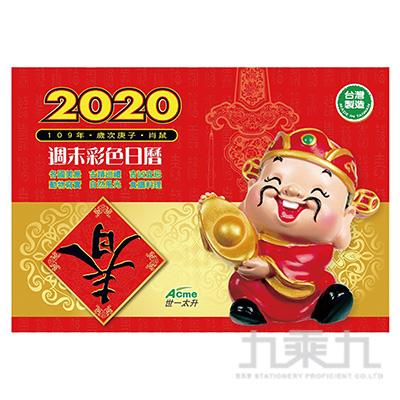 2020年(橫8K)彩色日曆 SB29109