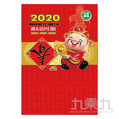 2020年(直8K)彩色日曆 SB30109
