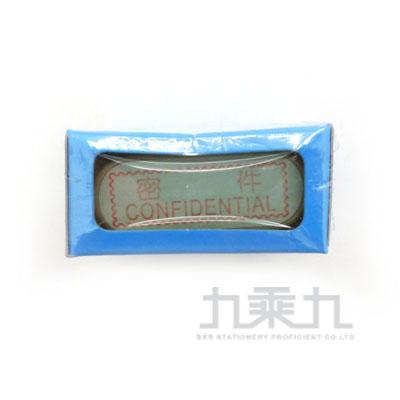 自來印章-密件(藍盒) 10703