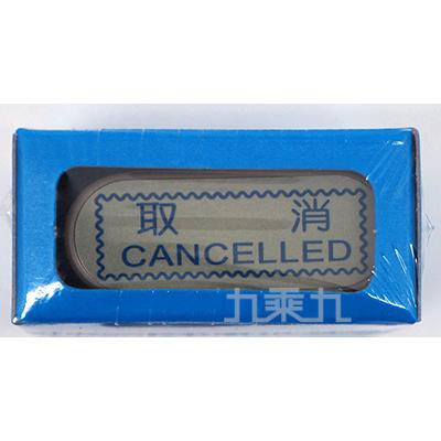 自來印章-取消(藍盒) 10705