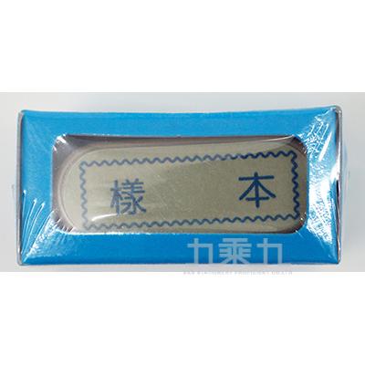 自來印章-樣本(藍盒) 10709