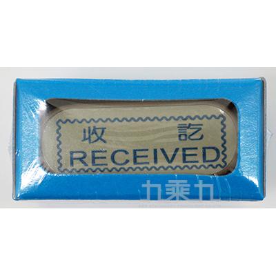 自來印章-收訖(藍盒) 10710