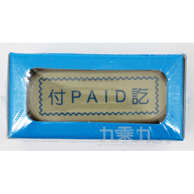自來印章-付訖(藍盒) 10711