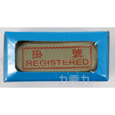 自來印章-掛號(藍盒) 10712