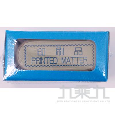 自來印章-印刷品(藍盒) 10715