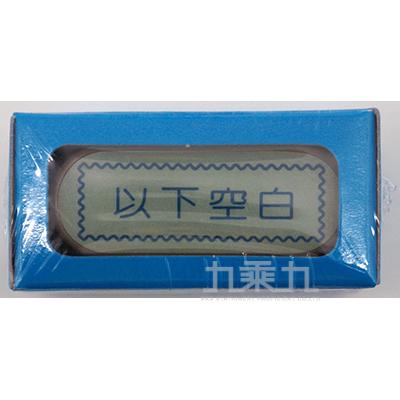自來印章-以下空白(藍盒) 10724