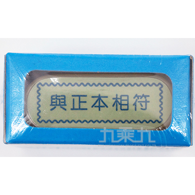 自來印章-與正本相符(藍盒) 10725