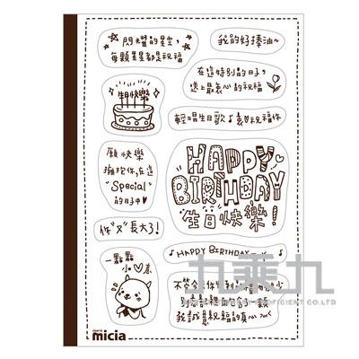 (有些,話)生日快樂篇 SB-02