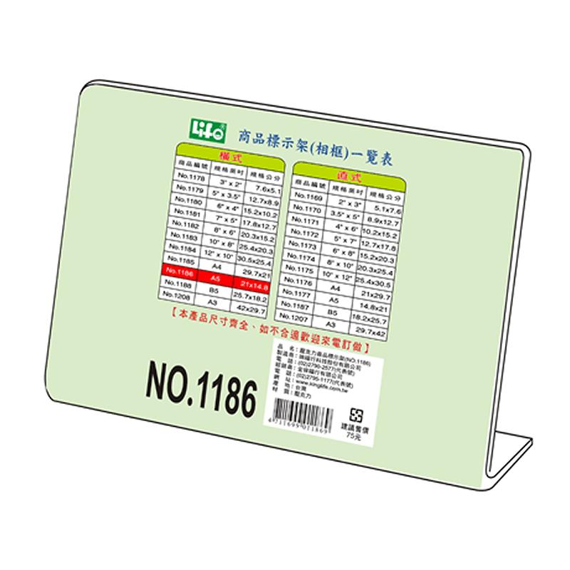商品標示架-橫A5