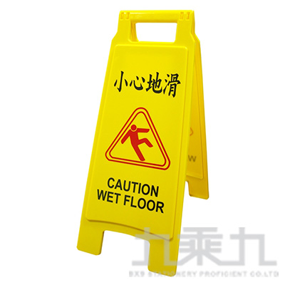 台灣聯合 小心地滑直立警示牌 NO.1400