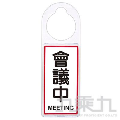 台灣聯合 可換式標示牌-會議中 NO.903