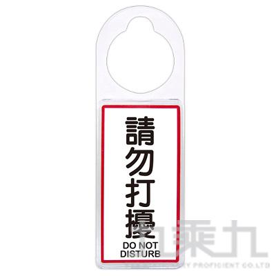 台灣聯合 可換式標示牌-請勿打擾 NO.906