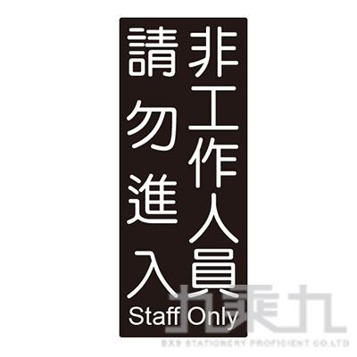 台灣聯合 850系列標示牌-非工作人員 請勿進入 NO.851