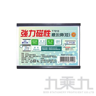 台灣聯合 強力磁性標示牌(短) T7010