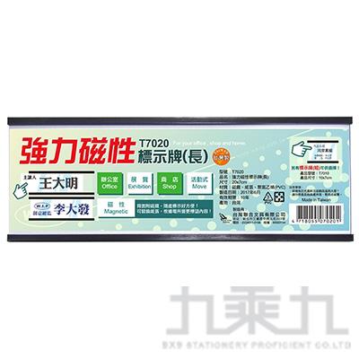 台灣聯合 強力磁性標示牌(長) T7020
