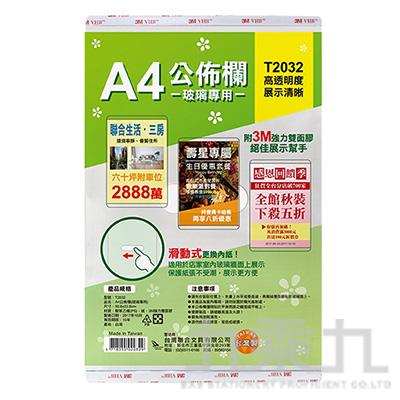 台灣聯合 A4公布欄(玻璃專用) T2032