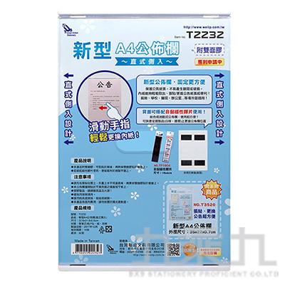 台灣聯合 新型A4公布欄(直式側入) T2232