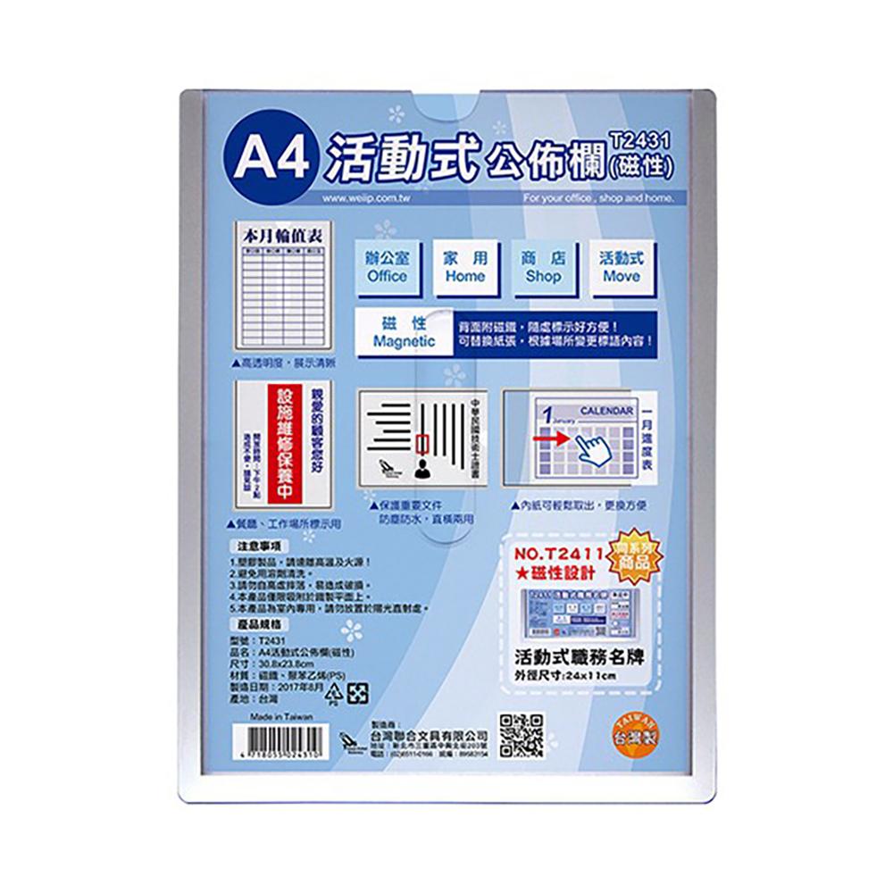 台灣聯合 A4活動式公布欄(磁性) T2431