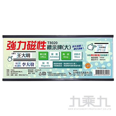 台灣聯合 強力磁性標示牌(大) T8020