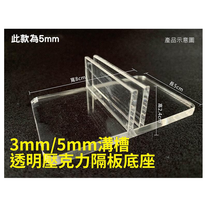 防疫隔板底座(溝槽5mm) AKL-GD5MM
