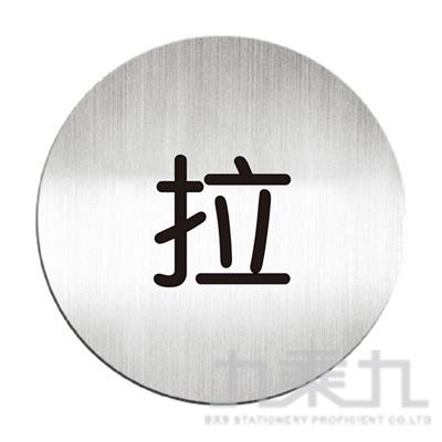 迪多圓鋁牌-中文(拉) 610210C