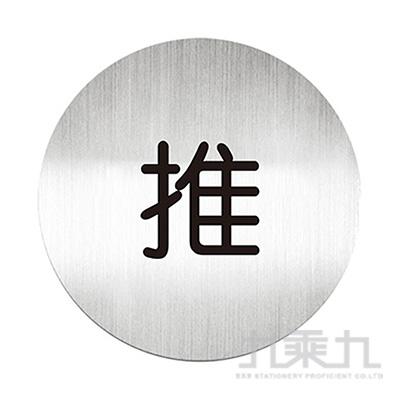 迪多圓鋁牌-中文(推) 611510C