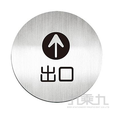 迪多圓鋁牌-中文(出口) 611910C
