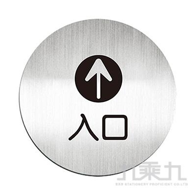 迪多圓鋁牌-中文(入口) 612010C
