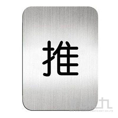 迪多方鋁牌/ 611510S / 中文(推) 85611511