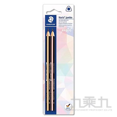 施德樓MS119 BK2 PA三角鉛筆2B特寬粉彩色系2入(顏色隨機)