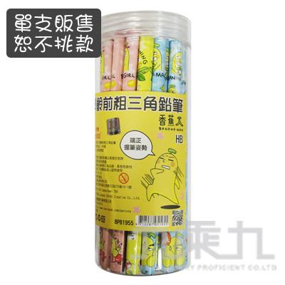 筆樂 香蕉人學齡前粗三角鉛筆 BPB1955 (單支販售)