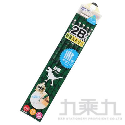 日本製 高品質學童鉛筆2B (恐龍綠10支入)