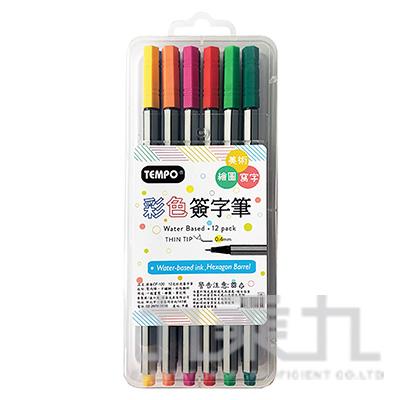 TEMPO12色彩色簽字筆 CF-120