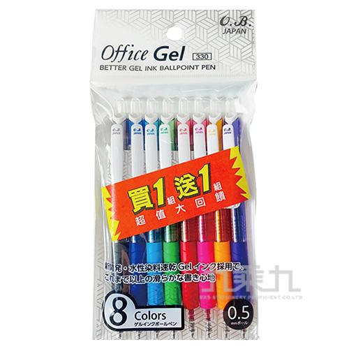 OB 0.5自動粉彩中性筆(8色入) 330