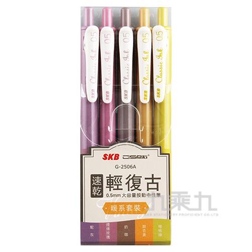 SKB輕復古色按動筆5入-暖色套裝 G-2506A