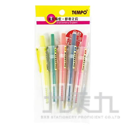 TEMPO自動螢光筆促銷包組 H280-6