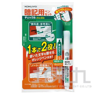 KOKUYO 聰明暗記螢光筆 KOPM-M120-S
