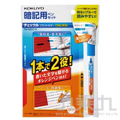 KOKUYO 聰明暗記螢光筆-亮藍