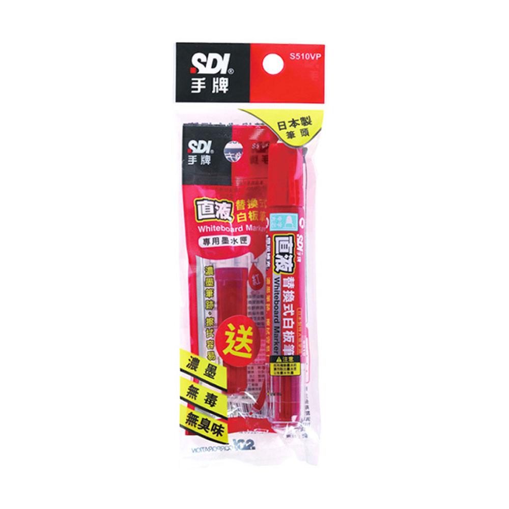 SDI直液替換式白板筆超值包-紅 S510VP