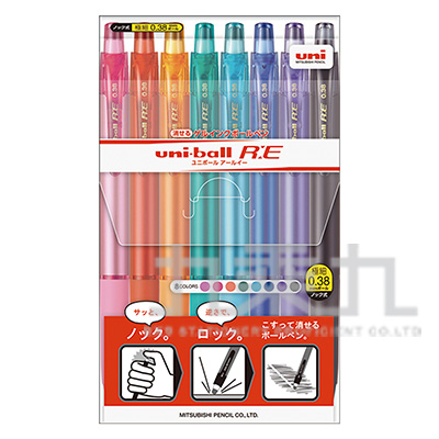 UNI BALL RE 摩樂0.38自動鋼珠筆8色入URN180-38.8C