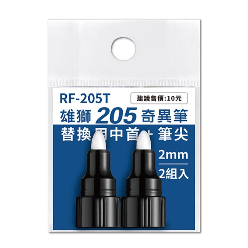 雄獅205奇異筆專用筆尖(2入)  RF-205T