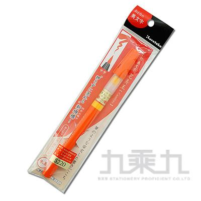 XO50-070S 完美王 墨筆 中字 朱色 XO50-070S